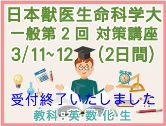 ジュイク 日本獣医生命大学 2017年度 一般第2回対策講座