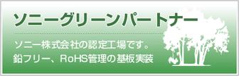 ソニー株式会社グリーンパートナー認定企業|RoHS管理の基板実装を実現