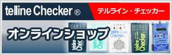 電子機器開発事例(自社商品・テルラインチェッカーシリーズ)