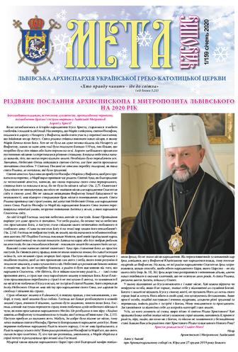 Титульна сторінка Мета № 159/1 – січень 2020 року Божого