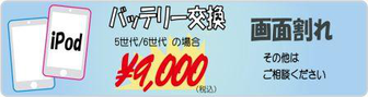 ipod修理 広島