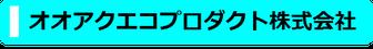 オオアクエコプロダクト株式会社
