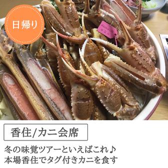 【日帰りツアー】香住カニ会席料理