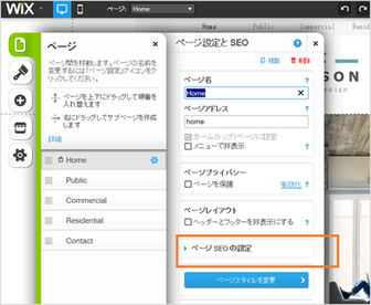 WiXのディスクリプションの設定方法について