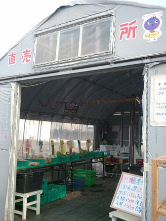 農産物直売所(JA直売ネットワーク加盟店)