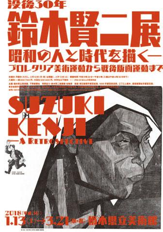 「没後30 年 鈴木賢二展」ポスター