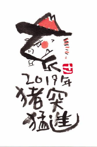 東京都品川区旗の台3-6-25-105さいとう整体/笑文字・イノシシ・亥・猪・年賀状・2019年