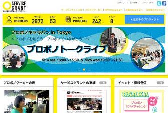 ▲プロボノ活動を仲介する日本最大のNPOサービスグラント