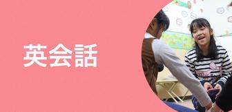 舞鶴英会話クラス