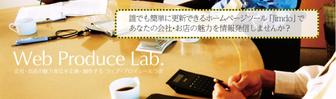 Web Produce Lab.