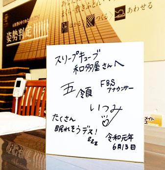 FBSテレビ アナウンサー 五領いつみさん