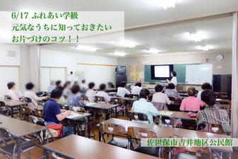 ◆吉井地区公民館ふれあい学級