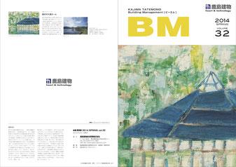 鹿島建物企業広報誌「BM32号」表紙絵画制作