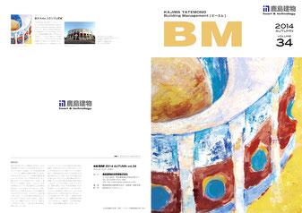 鹿島建物企業広報誌「BM34号」表紙絵画制作