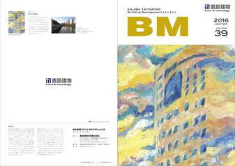 鹿島建物企業広報誌「BM39号」表紙絵画制作