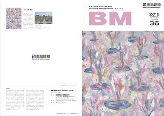 鹿島建物企業広報誌「BM36号」表紙絵画制作