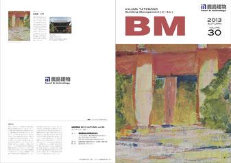 鹿島建物企業広報誌「BM30号」表紙絵画制作