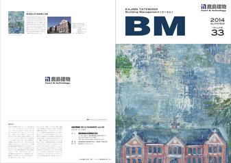 鹿島建物企業広報誌「BM33号」表紙絵画制作