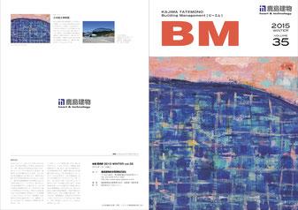鹿島建物企業広報誌「BM35号」表紙絵画制作
