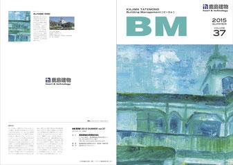 鹿島建物企業広報誌「BM37号」表紙絵画制作
