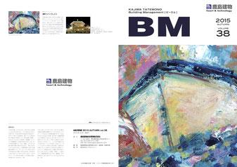 鹿島建物企業広報誌「BM38号」表紙絵画制作