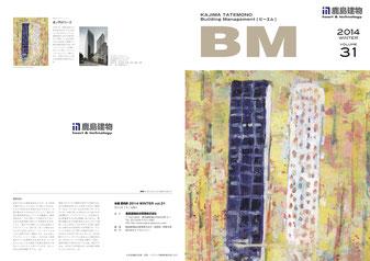 鹿島建物企業広報誌「BM31号」表紙絵画制作