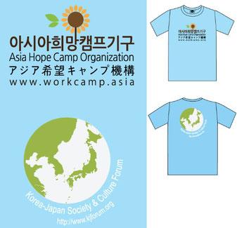 ※ 출국당일에는  각자 출국수속을 마치고 단체티셔츠를 입고 출국GATE (탑승구)에 09:10까지 집합.