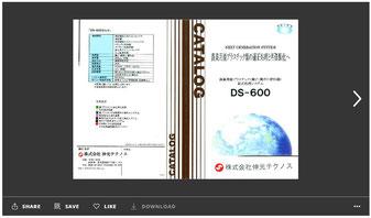 カタログ-PDF 農業用ビニール油化