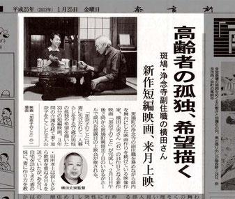 奈良新聞2013年1月25日(クリックで拡大)