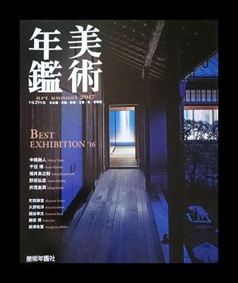 美術年鑑「2017」377ページに掲載されております