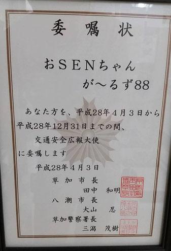 埼玉県草加警察署 交通安全広報大使 SENちゃんが〜るず88