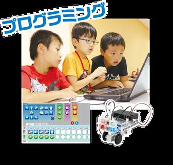 プログラミング|福井市エールICTアカデミー