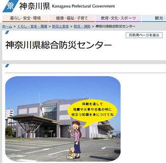 神奈川県総合防災センター公式サイト