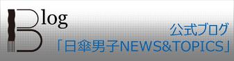 公式ブログ「日傘男子」