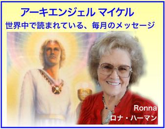 #大天使ミカエル最新メッセージ #ロナハーマンメッセージ #アーキエンジェル・マイケルメッセージ