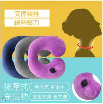 【艾玩客】外銷歐美豪華提升版環抱式長途飛機充氣枕 護頸枕 旅行枕(輕巧便攜5色可選-旅行神器)