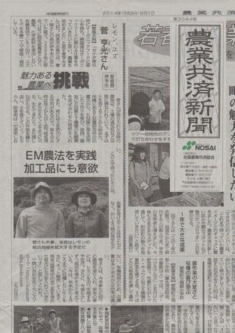 2014-08-01農業共済新聞