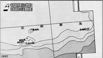 1969年 中国測絵総局『分省地図』尖閣群島張り出しの部分。NHKニュースより