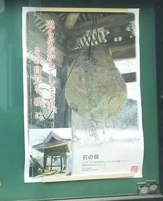 浄土真宗本願寺派長野別院で貼られているポスター
