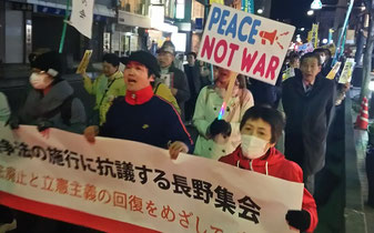 安保法施行に抗議する集会には300人が参加(長野市)