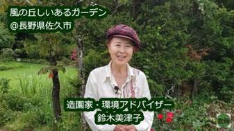 風の丘しいあるガーデンにて鈴木美津子さん