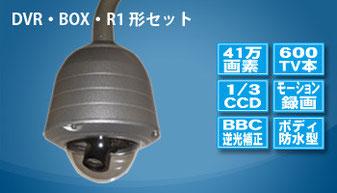 ドームインカメラ STH-600T R1
