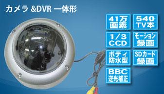 ドームインカメラ・録画システム
