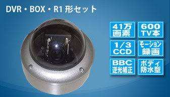 ドームインカメラ
