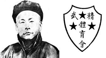 Kung Fu Meister Huo Yuan Jia (1867 bis 1910), der  Begründer des Jing Wu Schulverbandes