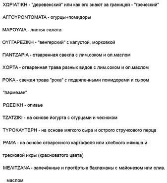 название салатов на русском языке