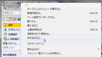 ファイルから「PDF出力」を選択