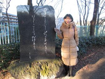 Miyukiさんは北原白秋の碑文の前で