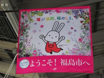 今年も福島駅でのお見送りは「ももりん」です