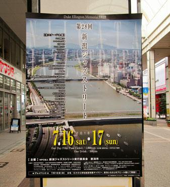 市内にはこんなポスターが☆
